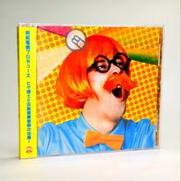 CD「ヒゲ博士とオモチャ箱」【直筆サイン入り】