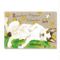 ミグノンプラン 2017 保護猫イラストカレンダー A4壁掛け