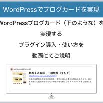 WordPressでリンクをブログカードで表示を実現する動画講座 (14分)