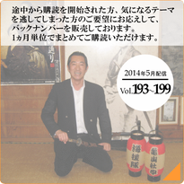 ナチュラルアート代表 鈴木誠 メールマガジン[2014年5月配信バックナンバー]