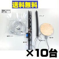 ◆改良型◆電動くくりワナ[NP-7EK]  10台SET