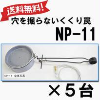 穴を掘らないくくり罠[NP-11]5台セット