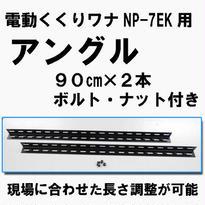 アングル(電動くくりワナNP-7EK)
