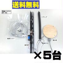 ◆改良型◆電動くくりワナ[NP-7EK]  5台SET