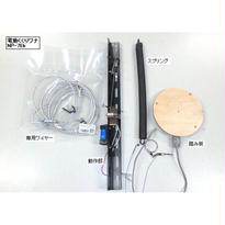 ◆改良型新発売◆電動くくりワナ[NP-7EK]