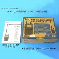 【特別仕様】IC-R6 広帯域受信機