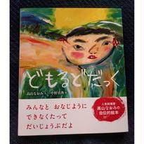 『どもるどだっく』高山なおみ文・中野真典絵