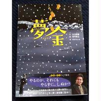 らくご絵本『夢金』立川談春文・寺門孝之絵