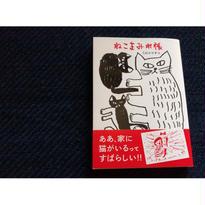 ミロコマチコ『ねこまみれ帳』*サイン入り