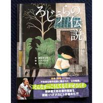 らくご絵本『ろじうらの伝説』柳家喬太郎作・ハダタカヒト絵