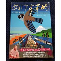 らくご絵本『ぬけすずめ』桃月庵白酒文・nakaban絵