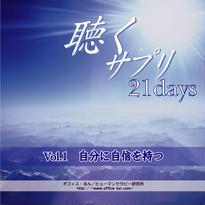 聴くサプリ21days  Vol.1「自分に自信を持つ」