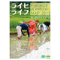 FUKIAGE WANDER MAP 2013