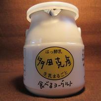 多田克彦・食べるヨーグルト(加糖タイプ・450g)☆大人気☆