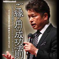 ご縁と円の成功法則【DVD】