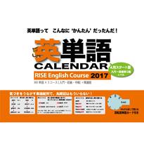 2017年4月スタート版   英単語カレンダー