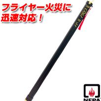 フライヤー火災に FPⅡ-PRO