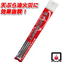 天ぷら油火災に効果抜群 スティックアウト