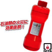 ガソリンなどに引火した火元に容器を投げつけるだけで瞬時に消火 トスアウト