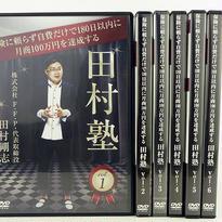 保険に頼らず自費だけで180日以内に月商100万円を達成する 田村塾DVD