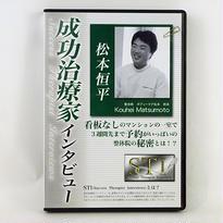 成功治療家インタビュー DVD 松本恒平