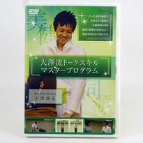 大澤流トークスキルマスタープログラム DVDのみ