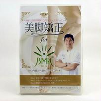 治療と美容が同時にできるキラーテクニック 美脚矯正 for BMK