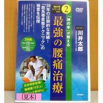 【新品】神の手シリーズvol.2 「神の手」が教える最強の腰痛治療