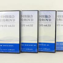 疲労回復協会 会員特典DVD Volume.51~54
