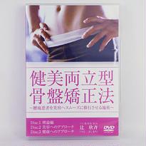 健美両立型 骨盤矯正法 DVD
