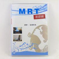 MRT 基礎編