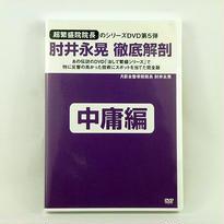 肘井永晃 徹底解剖DVD 第5巻 「中庸編」