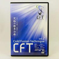 長谷澄夫のCFT VOL.2