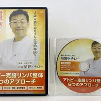 アトピー克服リンパ整体 6つのアプローチ DVD