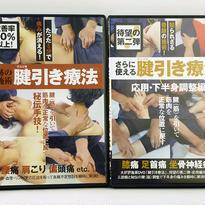 奇跡の施術 腱引き療法 DVD 応用編セット