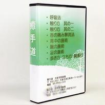 癒手道 セミナー DVD