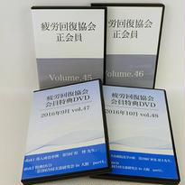 疲労回復協会正会員 DVD Vol.45~Vol.48