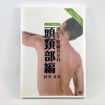 治して繁盛DVD 「頭頚部編」