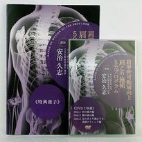 肩甲骨可動域向上 肩こり施術5分プログラム