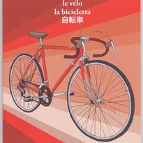 das Fahrrad the bicycle le vélo la bicicletta 自転車