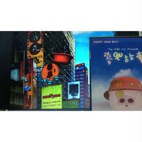 【香港☆マクダル】「麥兜故事」my life as mcdull  /  DVD 75分