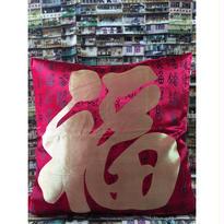 【香港☆Star Arts】 <福>クッションカバー / 様々な<福文字>