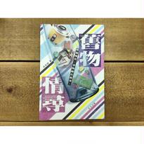 <躍雨文庫>【舊物情尋・踏遍城市、事物總有故事 / 本:馮俊鍵 著】カラー写真  p149