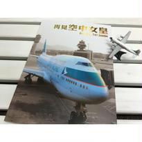 <躍雨文庫>【再見 空中女皇 / 本 ☆ 作者:JR Team】Bye,Bye,747 Jumbo カラー写真  p178
