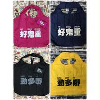 【香港☆slang in Cantonese】エコバッグ・4色 / 好鬼重 or 勁多嘢