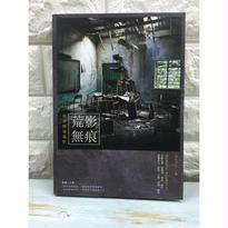 <躍雨文庫>【荒影無痕・香港廢墟攝影 / 本:Sing Chan 著】カラー写真  p144