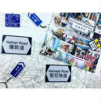 【DISCOVER☆HONGKONG】道標・Pictogram KEYCHAIN  /  4種類