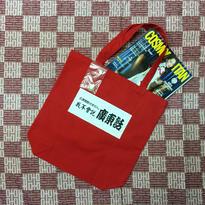 【Original☆我不會説廣東話】トートバッグ+限定缶バッジ付 /  赤・紺・黒 3色展開
