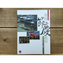 <躍雨文庫>【香港<節度>風俗 / 本:陳天權 著】カラー写真  p182