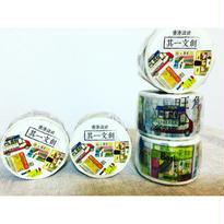 HK Mongkok ☆旺角【其一文創 / 香港設計】 マスキングテープ530
